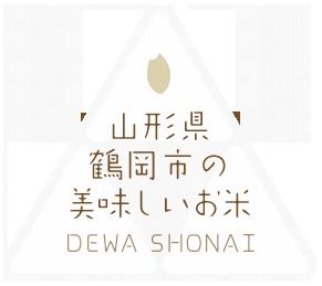 山形県鶴岡市の美味しいお米